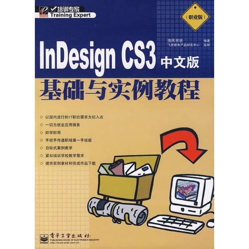 INDESIGN CS3 中文版基础与实例教程图片图片