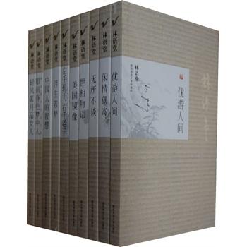 林语堂文集 套装共十册¥80.90  梁漱溟代表作品精选集售价¥29.7