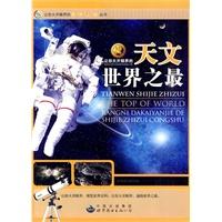 《让你大开眼界的世界之最丛书:让你大开眼界的天文世界之最》封面