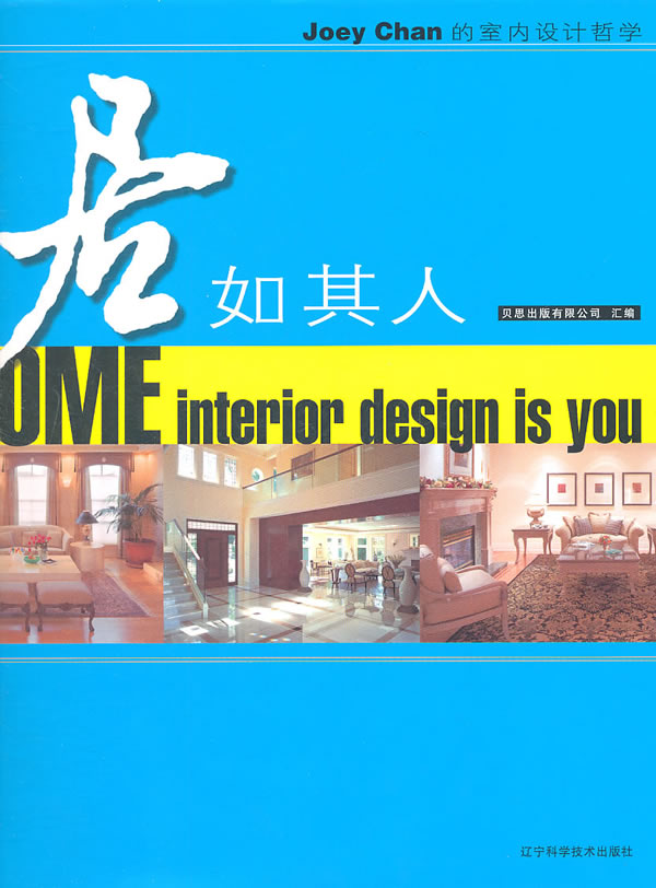 居如其人-JoeyChan的室内设计哲学贝思大赛建筑设计出版网站图片