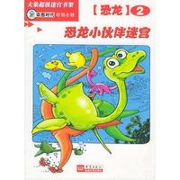 《恐龙小伙伴迷宫(恐龙2)――大象超级迷宫书架》封面