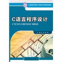 《C语言程序设计(全国高职高专计算机系列精品教材)》封面