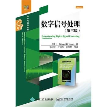 数字信号处理-(第三版) (美)莱昂斯,张建华 9787121243677 电子工业出版社