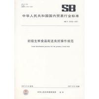 SB/T10428
