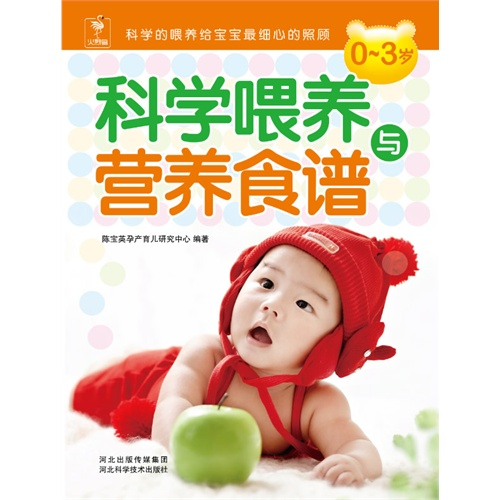 【0~3岁图片v图片与营养食谱(电子书)菜谱】高好科学味道图片