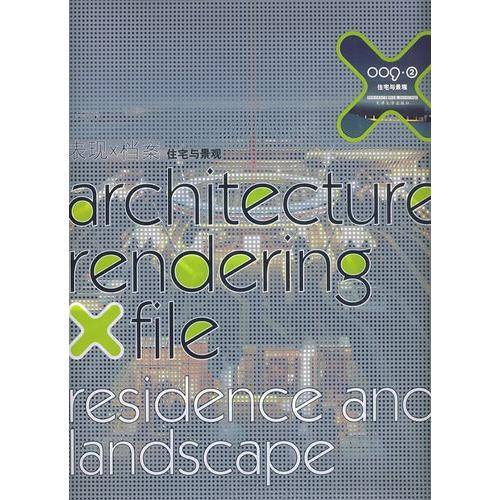 009 2 表现X档案 住宅与景观