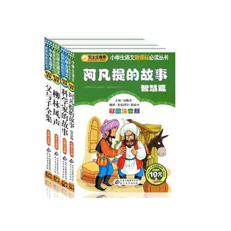 阿凡提的故事故事篇科学家的小学柳林智慧父杨庄陈风声图片
