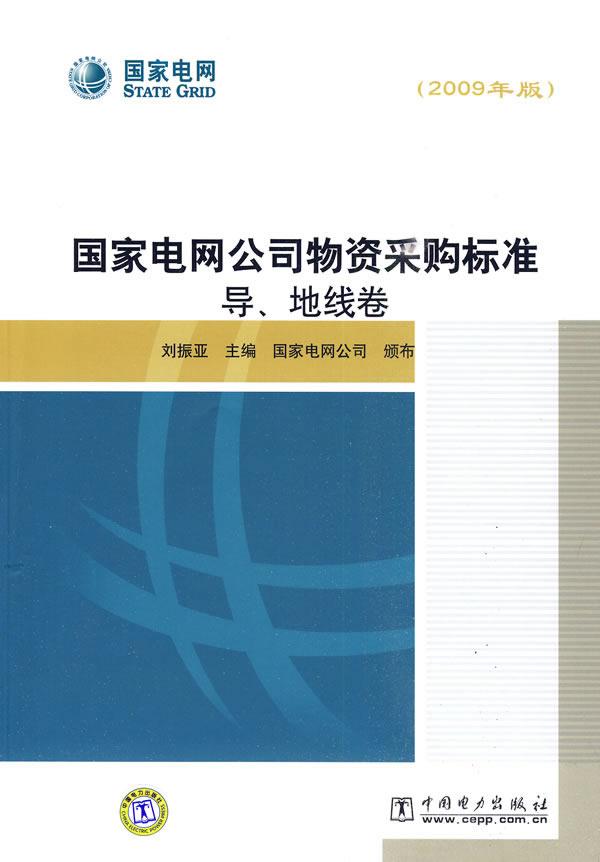 《国家电网公司物资采购标准 导、地线卷(2009年版)》电子书下载 - 电子书下载 - 电子书下载