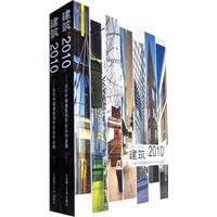 建筑2010―当代中国建筑创作论坛