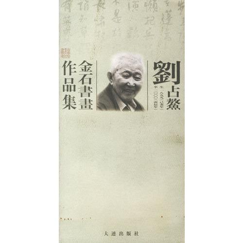 刘占鳌金石书画作品集