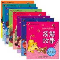好孩子爱读的故事(全8册):童话寓言小书坊