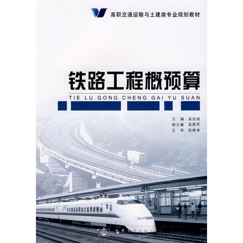 铁路工程概预算 高清图片