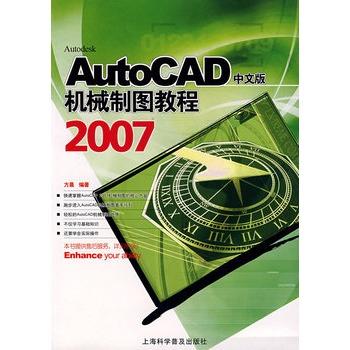 autocad机械制图教程2007 高清图片