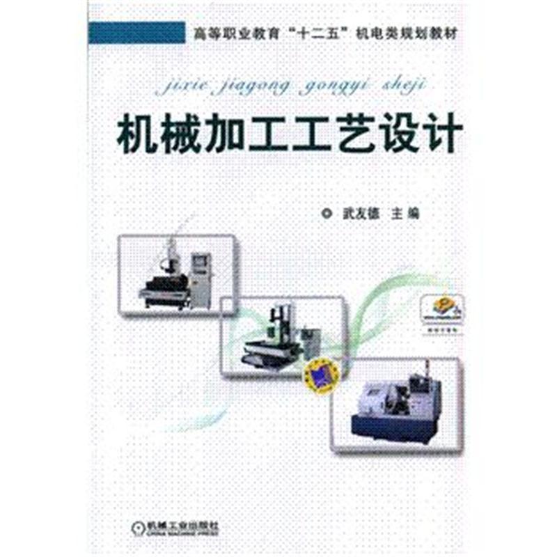 【机械加工工艺设计9787111475002(武房子装修效果图如何设计图片