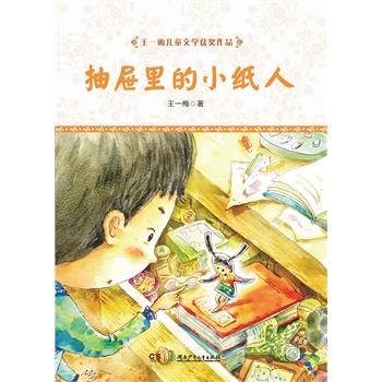 王一梅儿童文学获奖作品