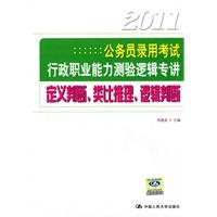 2011公务员录用考试行政职业能力