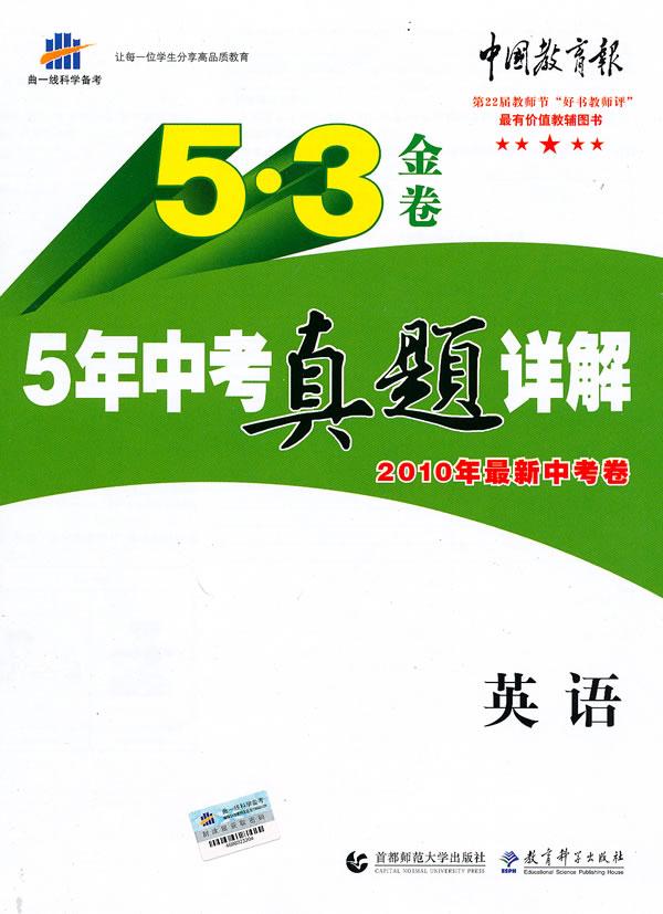 《曲一线科学备考5·3金卷《5年中考真题详解》2010年最新中考卷·英语》电子书下载 - 电子书下载 - 电子书下载
