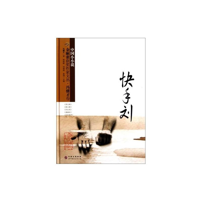 【快手刘(精)\/金麻雀获奖作家文丛 冯骥才|主编