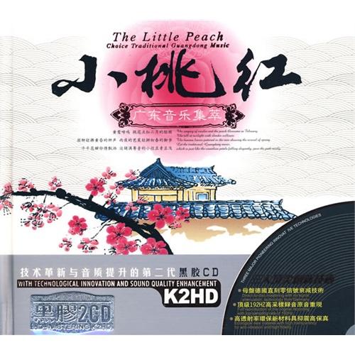 广东音乐集萃 小桃红 2cd 黑胶