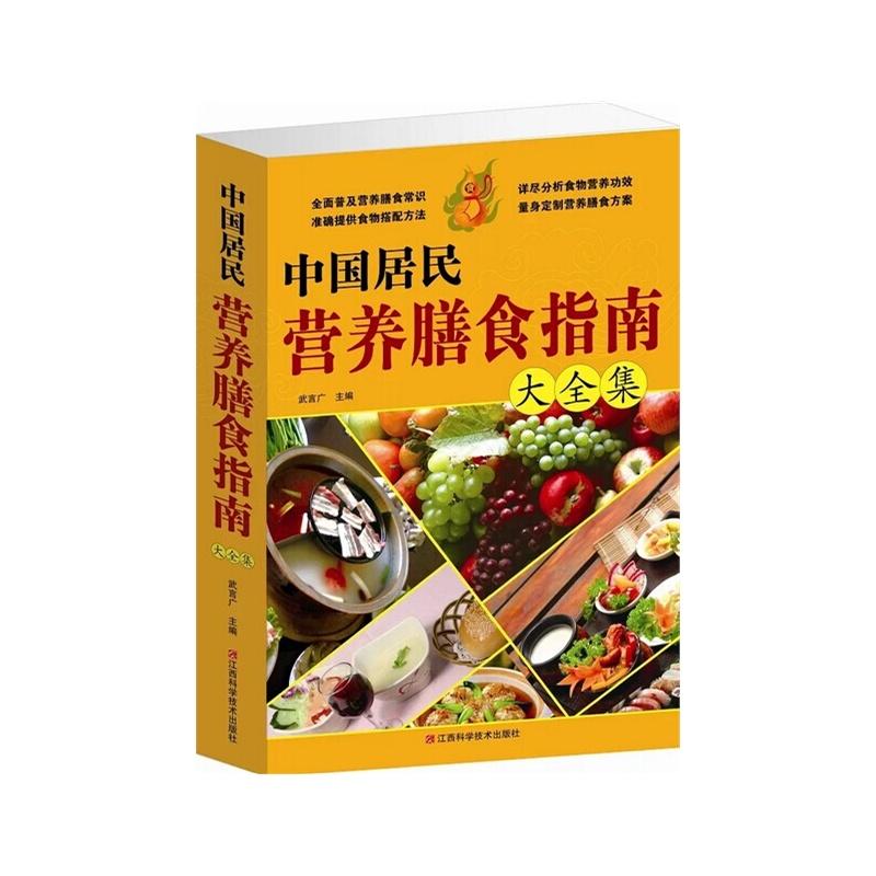 【中国还是菜品居民指南大膳食菜谱营养江西v还是重要呢食谱全集重要呢图片