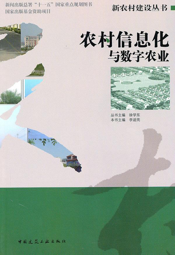 《农村信息化与数字农业》电子书下载 - 电子书下载 - 电子书下载