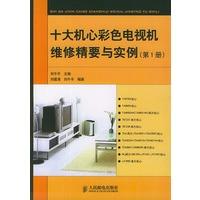 十大机心彩色电视机维修精要与实例(第1册)