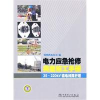 电力应急抢修典型施工手册35~220