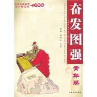 《中华传统美德青少年读本・青年卷奋发图强》封面