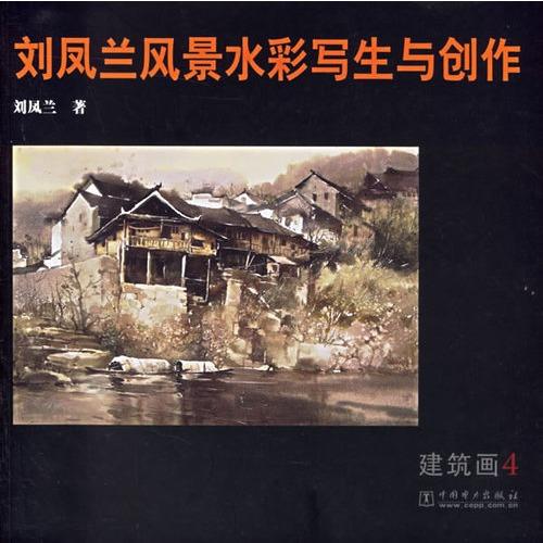 刘凤兰风景水彩写生与创作 建筑画4图片 61610323号