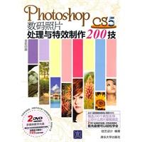 《PhotoshopCS5数码照片处理与特效制作200技(配光盘)》封面