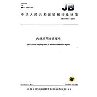 《内燃机用快速接头(JB/T10957》封面