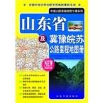 山东省及冀豫皖苏公路里程地图册
