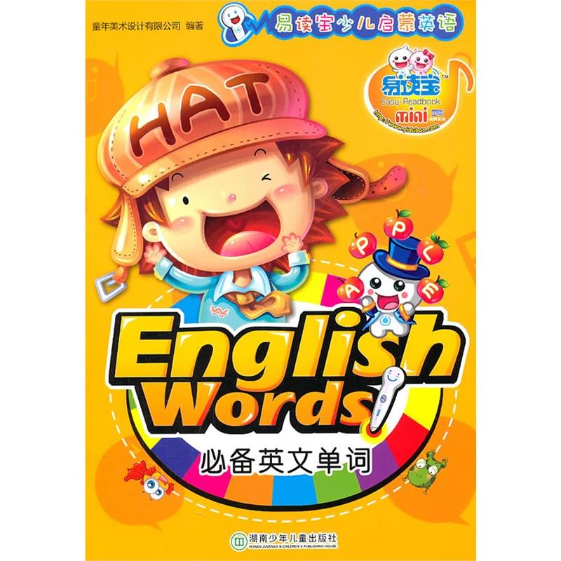 《易读宝少儿启蒙英语·必备英文单词/童年有