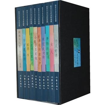 帕米尔当代诗歌典藏 2.5折¥37.5