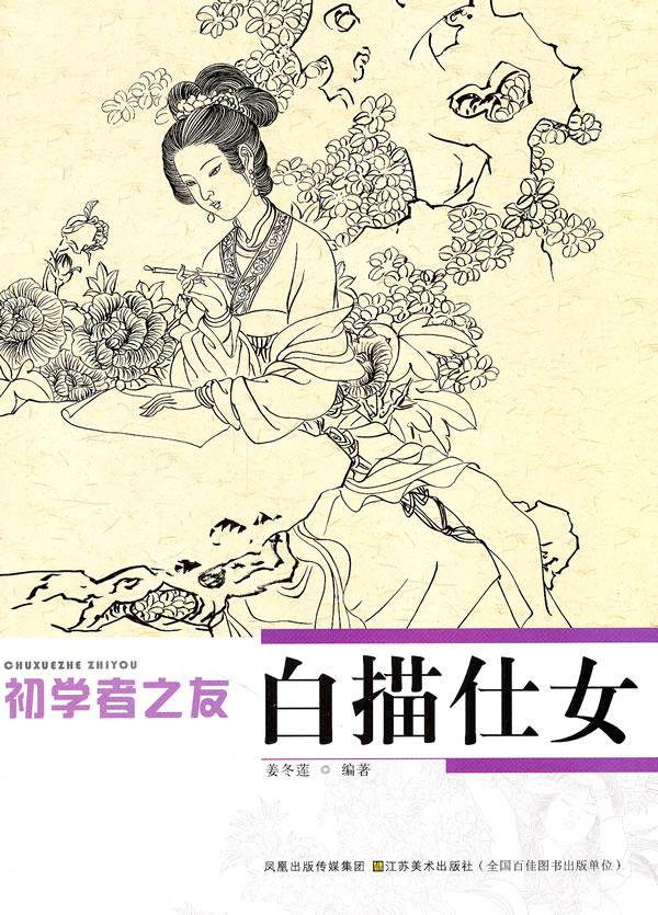 工笔花鸟画白描图片大全 中国画 工笔禽鸟白描技法