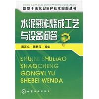 新型干法水泥生产技术问答丛书