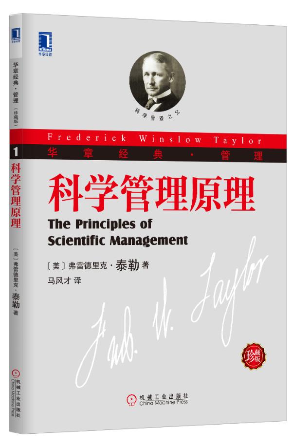 藏版 科学管理之父泰勒代表作 管理史上最重要的一座丰碑 管理大师