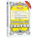 中文版Photoshop CS5完全自学教程封面图片