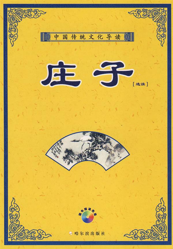 中国传统文化导读 庄子下载