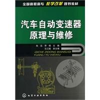 《汽车自动变速器原理与维修(朱迅)》封面