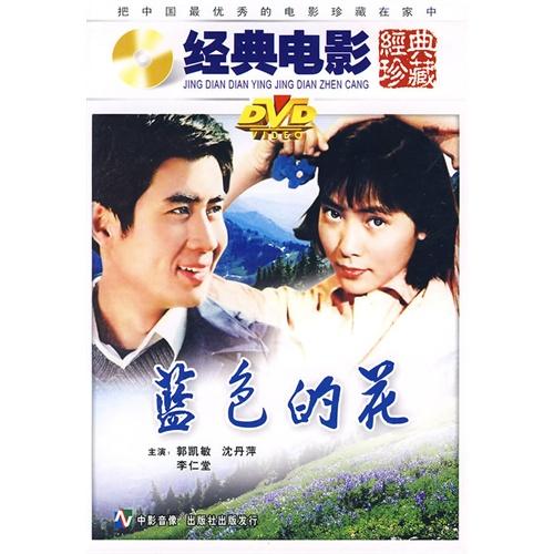 经典电影:蓝色的花(DVD-5 经典珍藏)