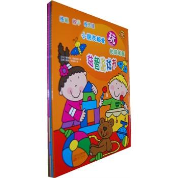 小朋友都爱玩的简笔画益智游戏书套装(1-4)