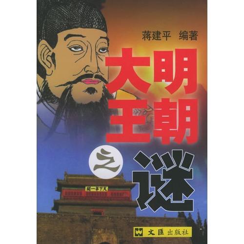 大明王朝之谜