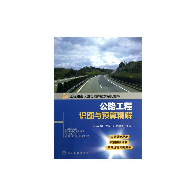 【公路工程识图与预算精解(工程建设识图与预签名设计覃