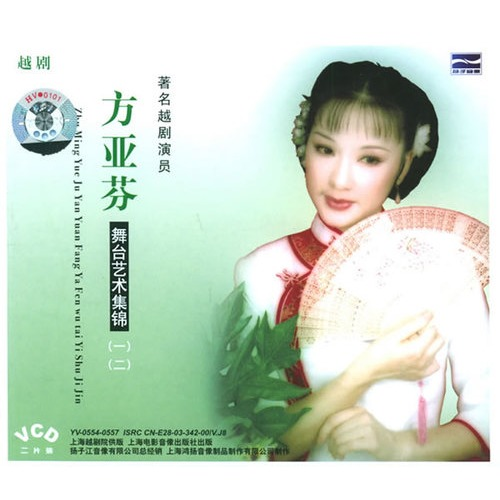 越剧 方亚芬舞台艺术集锦一 二 2VCD