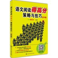 语文阅读得高分策略与技巧