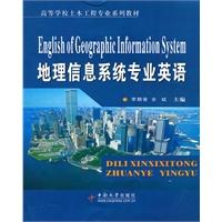 《地理信息系统专业英语》封面