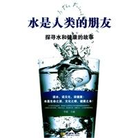 《水是人类的朋友》封面