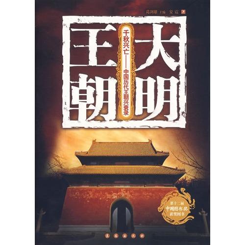 千秋兴亡 中国历代王朝兴衰录 大明王朝