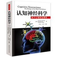 认知神经科学